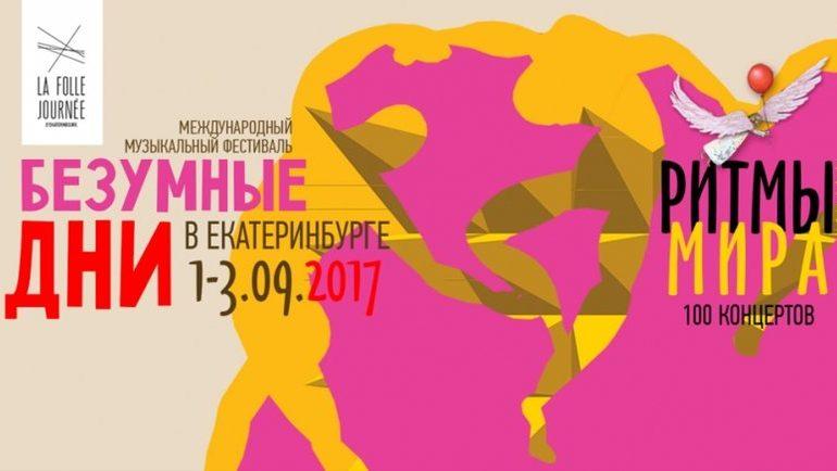 Ekaterinburg Folle Journée